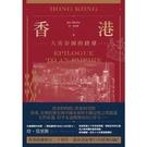 香港(大英帝國的終章)