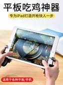 吃雞神器平板電腦按鍵游戲手柄刺激戰場蘋果專用mini4手機pad手游輔助器套裝漾美眉韓衣