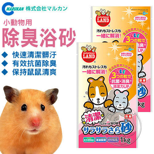 【 zoo寵物商城 】日本品牌MARUKAN》MR-965小動物用除臭浴砂1kg‧保持寵物鼠清爽