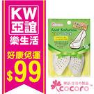 【COCORO樂品】真皮腳窩墊 2枚|鞋墊 男女鞋通用 愛護足部 護足小物