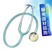 來而康 心鑽系列 Spirit 精國聽診器 CK-AC603P 單面聽診器