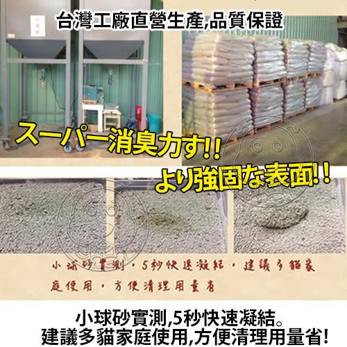 【 zoo寵物商城】國際貓家HelloIchi 》全新除臭配方凝結小球貓砂10L(6KG)/包