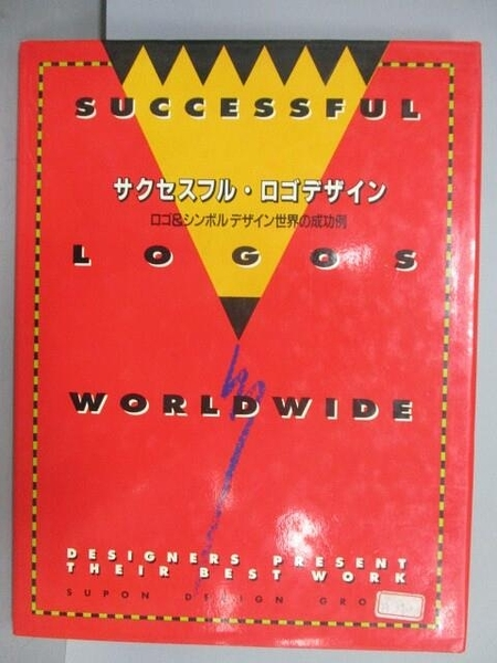 【書寶二手書T4/設計_FJZ】Successful Logos Worldwide
