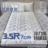 【嘉新名床】銀離子 ◆ 浮力床《特硬款 / 7公分 / 單人加大3.5尺》
