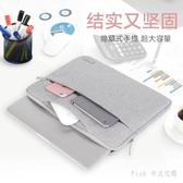 筆電包 蘋果華為小米內膽筆記游戲本男商務14寸女手提電腦包 qz7514【Pink中大尺碼】