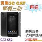 CAT S52 三防機 64GB,送 皮爾卡登腰掛皮套+玻璃保護貼,24期0利率 軍規三防