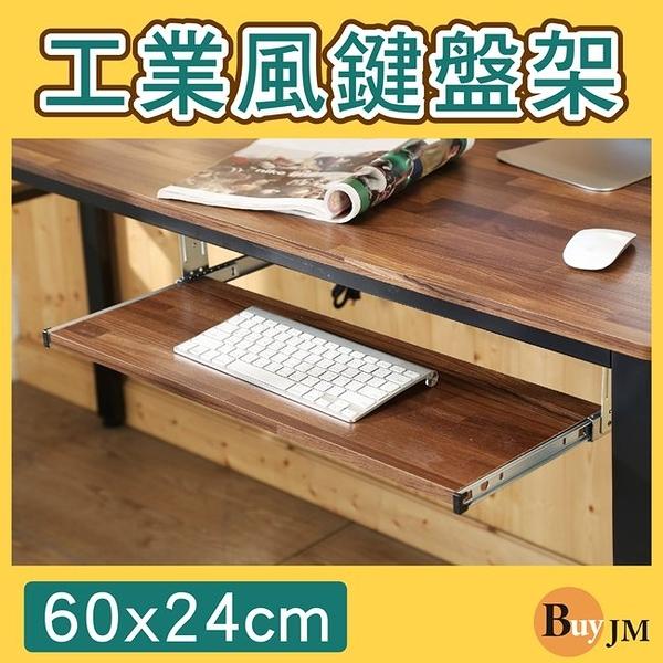 工業風 復古風《百嘉美》工業風黑色鐵腳桌子專用的鍵盤(含滑軌五金零件)