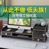電腦螢幕架電腦顯示器增高架子屏底座支架辦公桌面鍵盤收納抽屜置物架整理架     color shopYYP