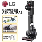 【獨家贈 清淨機+24期0利率】LG 樂金 A9K-ULTRA3 K系列濕拖無線吸塵器 CordZeroThinQ A9 (星夜黑)
