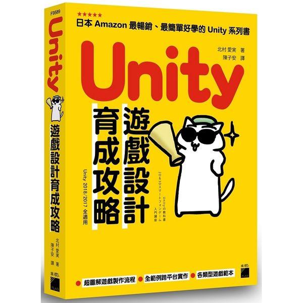 Unity 遊戲設計育成攻略