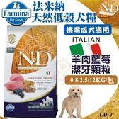 *KING WANG*法米納ND天然低穀糧《挑嘴成犬-羊肉藍莓(潔牙顆粒)》2.5KG【LD-9】//補貨中