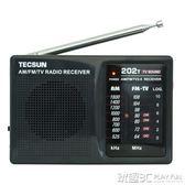 現貨收音機 老年人收音機迷你便攜式老人FM廣播半導體老式小型微型調頻隨身家用 玩趣3C2-12
