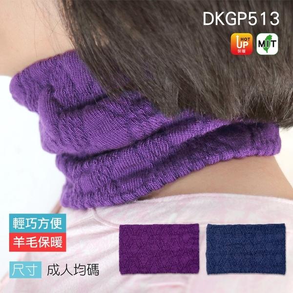 《DKGP513》美麗諾羊毛脖圍 輕巧保暖 登山 寒流 騎車 防風 取代圍巾 保暖 成人尺寸