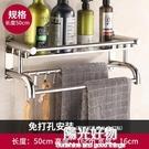 置物架浴室不銹鋼免打孔衛生間雙層毛巾架壁...