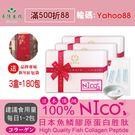 100%日本NICO魚鱗膠原蛋白共180包(3盒)-【美陸生技AWBIO】