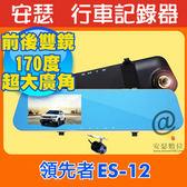 領先者 ES-12【單機優惠】前後 雙鏡頭 行車紀錄器 另 638 688D M500 M550 C320 C330 C335 RM03
