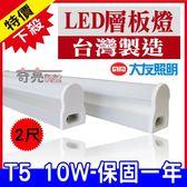 【奇亮精選】台灣製造 大友 T5 2尺層板燈 一體成型10W 鋁材支架燈 LED層板燈(含串接線) 間接照明