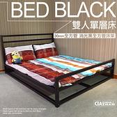 方鐵管雙人床架|一般30mm方管9mm床板|雪皓白 T1WE309 消光黑 T1BE309 空間特工 沙發 房間 床墊