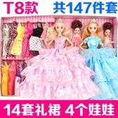 芭比娃娃 換裝黛藍芭比洋娃娃套裝大禮盒精致公主女孩玩具單個夢想豪宅JY【快速出貨】