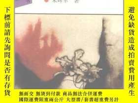 二手書博民逛書店罕見惡之花:變態美考察(一版一印)Y28433 朱輝軍著 杭州大
