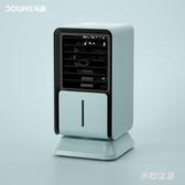 空調扇制冷小空調冷風機冷風扇家用迷你空調微型桌面小型風扇 FX5983 【夢幻家居】