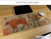 滑鼠墊創意加厚桌墊辦公超大電腦鍵盤墊訂製家用中國風滑鼠墊大號  凱斯盾數位3c