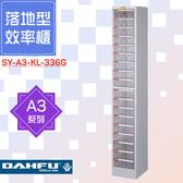🗃大富🗃收納好物!A3尺寸 落地型效率櫃 SY-A3-KL-336G 置物櫃 文件櫃 收納櫃 資料櫃 辦公 多功能