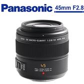送UV保護鏡 24期零利率 Panasonic LEICA DG MACRO 45mm F2.8 ASPH./MEGA O.I.S. 公司貨