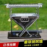 韓國加厚不銹鋼豪華燒烤爐便攜式烤肉爐柴火爐超小迷你1-2人用