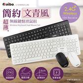 【HA225】aibo 無線多媒體鍵盤滑鼠組KM10(免運) 超薄型文青風 2.4G無線鍵盤+光學滑鼠★EZGO商城★