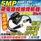 【台灣安防家】5MP AHD TVI C...