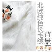 地毯拍照背景布包包化妝品絨布毛毯擺拍道具毛絨背景桌布【倪醬小舖】