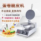蛋捲機 雪糕皮蝦片機甜筒脆皮機蛋捲機家用電動小型多功能商用路邊攤早餐YTL