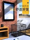 狗籠子小型犬貓籠子寵物籠子大型犬帶廁所家用室內中型犬貓狗別墅