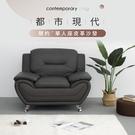 【IDEA】現代簡約輕奢華 單人座皮革沙發(三色可選)【KC-014】