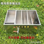 不銹鋼隔油池廚房油水分離器過濾器酒店餐飲污水處理 1995生活雜貨igo