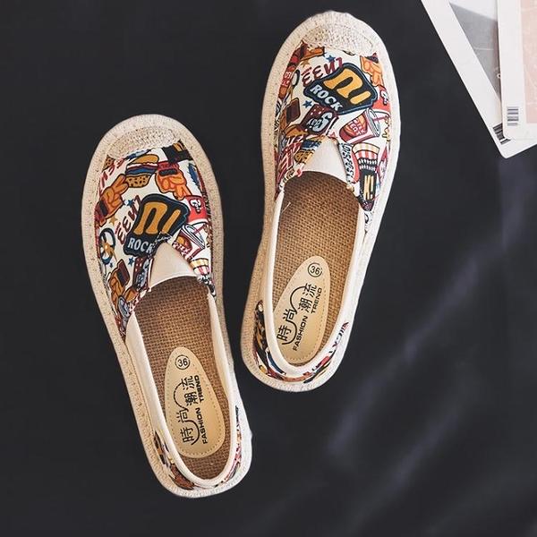 漁夫鞋懶人漁夫鞋女2021春夏韓版一腳蹬套腳帆布鞋百搭平底老北京布鞋女  迷你屋 新品