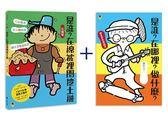 (二手書)是誰?在棉被裡開挖土機:是圖畫書,也是翻翻書+創意著色遊戲書(一套兩書..