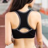 美背鏤空健身文胸運動內衣瑜伽速干全包圍大尺碼防震聚攏無鋼圈「千千女鞋」