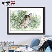 手工刺繡十字繡貓簡單初學者小貓咪兒童小學生材料包小掛件 居樂坊生活館