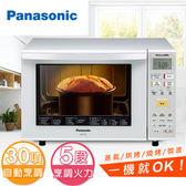 送美國康寧餐具5件組【Panasonic 國際牌】23公升光波燒烤變頻式微波爐/NN-C236
