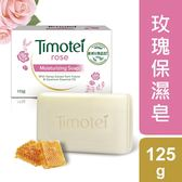 蒂沐蝶玫瑰植萃保濕皂 125G