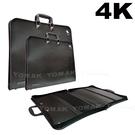 YOMAK HY-604 4K作品袋/美術作品袋/掛圖袋/作品袋/畫冊收集袋/圖袋/建築圖袋