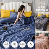 簡約水洗絲刺繡 床包夏被4件組-雙人-3色可選