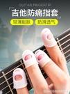 護指套 彈吉他護手指套左手防指尖手指保護套按弦尤克里里輔助神器配件 星河光年