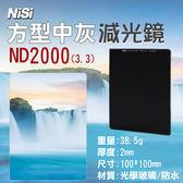 攝彩@耐司NISI ND2000方型減光鏡3.3 100X100mm中灰密度鏡 雙面鍍膜方鏡 中灰鏡 降11格久昱公司貨
