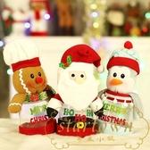 聖誕節糖果罐兒童禮物禮品彩色聖誕透明罐子【繁星小鎮】