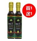 肯寶KB99-MCT能量油 *中鏈脂肪酸油***買一送一優惠組** 效期2022.07.07