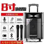 奇聲廣場舞音響戶外行動播放器便攜式影響充電拉桿音箱帶無線話筒WD 電購3C