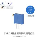 『堃喬』1/2W 方型半固定電阻 SVR 金屬碳膜微調電位器 25轉 方型 側方調整 2KΩ 3296X『堃邑Oget』
